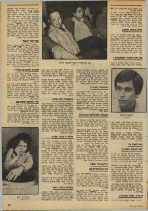 העולם הזה - גליון 2098 - 16 בנובמבר 1977 - עמוד 41 | רות גלויה של מציאת־חן בעיני השילטון החדש, ובעיקר בעיני ראש הממשלה, .מנחם בגין. בגלי צה״ל קיבלו עורכי התוכניות השונות הוראות בעל־פה, אשר משמעותן היא להלל ולשבח