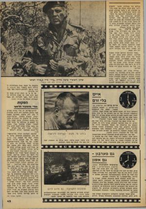 העולם הזה - גליון 2098 - 16 בנובמבר 1977 - עמוד 43 | הצילום עוד ׳במולדת! ,והשני ללואיזה ריייגר. אלא שזאת קיבלה את הפריס בדרכה האישית. לא זו בלבד שבימים שבהם היה הזוהר סימן־ההיכר של עולם הסרטים, היא התעקשה להסתובב