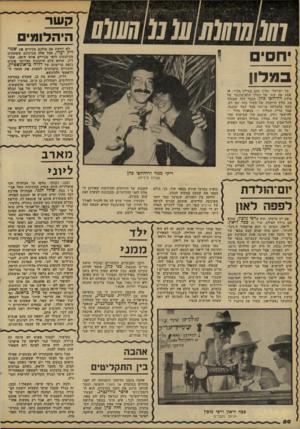 העולם הזה - גליון 2098 - 16 בנובמבר 1977 - עמוד 50 | קשר היהלומים לא יודעת אם כולכם מכירים את שמדליק יערי, אבל אלה מביניכם שעוסקים בעיתונות ודאי מכירים אוחו היטב. שמד- ליק, שהוא צלם עיתונות מהיותר טובים נתפס