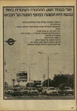העולם הזה - גליון 2098 - 16 בנובמבר 1977 - עמוד 52 | אולי בעתיד תנוע התחבורה הציבורית ב או ר היא תקועה בפקקי תנועה טל הכביש התחבורה הצבורית בעולם הגדול מתנהלת בנתיבים המיוחדים לה. אוטובוסים המובילים רבבות נוסעים
