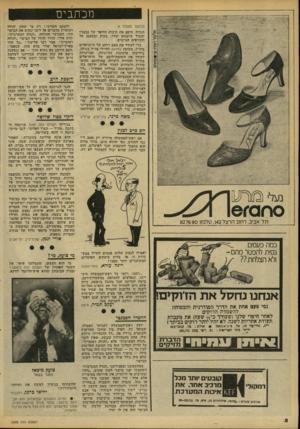 העולם הזה - גליון 2098 - 16 בנובמבר 1977 - עמוד 8 | מכתבים (המשך מעמוד 6׳ הגדול, חוסם את תיבות הדואר של !מעניו ומטיל שיעמיום קודר, מעיק ומעצבן על .הקוראים הנרגזים. •כדי לעודד את מצב רוחם של הישראלים בחו״ל, משופע