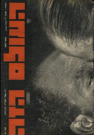 העולם הזה - גליון 2099 - 23 בנובמבר 1977 - עמוד 1 |