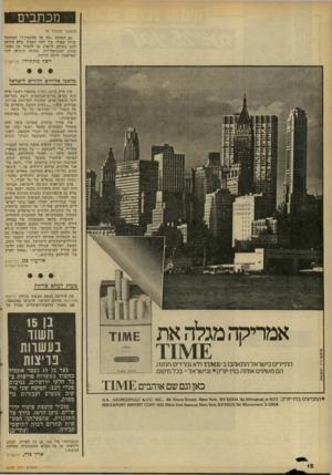 העולם הזה - גליון 2099 - 23 בנובמבר 1977 - עמוד 12 | מכתבים (המשך מעמוד )9 גם המונח ,,עץ או פלסטין?״ המקובל עדיין אפילו בין ילדי הארץ שלא הזדמן להם מעולם לראות או ׳להטיל את המטבעות ה׳מנדטוריות! ,מהווה הוכחה לכך