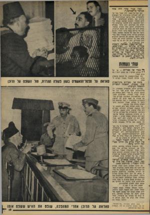 העולם הזה - גליון 2099 - 23 בנובמבר 1977 - עמוד 15 | קצין צעיר אחר היה אכוואר אד־פאדאת*. אחד כמו עבד־אל־נאצר, היה קשור כבר קודם לכן לפעולות מחתרתיות של הקבוצות הלאומניות, שהיו ברובן ימניות־דתיות קי צוניות, כמו