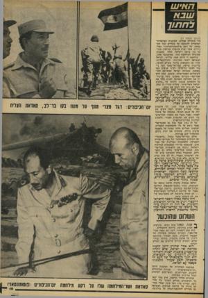 העולם הזה - גליון 2099 - 23 בנובמבר 1977 - עמוד 19 | האי ש שבא לחתוך (המשך מעמוד )17 היו תוכניות אחדות. התוכנית הצרפתית- ישראלית להתקפה על מצריים כבר התגבשה. על רקע מילחמת־השיחרור האל־ג׳ירית, אשר יצרה אינטרס