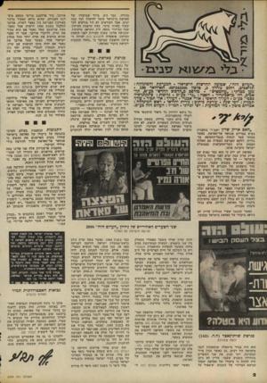 העולם הזה - גליון 2099 - 23 בנובמבר 1977 - עמוד 2 | מכירה, כבר היה ברור שביקורו של סאדאת בישראל עומד להיערך תוך כמה ימים. אבל הקוראים לא היו מודעים לכך שעוד באותו בוקר, בעת הדפסת העיתון, עמד הביקור בספק ורק