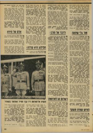 העולם הזה - גליון 2099 - 23 בנובמבר 1977 - עמוד 21 | האדם, ד״ר גונאר יארינג. המתווך הציע למצריים להתחייב מראש על נכונותה לכרות שלום עם ישראל, והציע לישראל להתחייב מראש על נכונותה להחזיר את השטחים הכבושים למצריים.