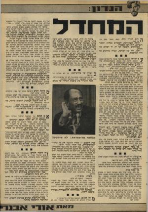 העולם הזה - גליון 2099 - 23 בנובמבר 1977 - עמוד 23 | 1ו 1ד11 יכול היה סאדאת להזמין את בגין לקאהיר. כל המעשים הגדולים, שהיו אפשריים עכשיו, מייד, לאלתר — נעצרו. הקיפאון בעניינים המהותיים נשאר בעינו. בוודאי יהיו