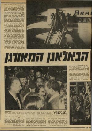 העולם הזה - גליון 2099 - 23 בנובמבר 1977 - עמוד 24 | את קבלת־הפנים למחזה פרוע של השתוללות וביזיון. מטוסו של סאדאת נחת על המסלול בדיוק בשעה 19.59 במוצאי־השבת. כעבור שלוש דקות ניצב נשיא מצריים מול השורה הארוכה של