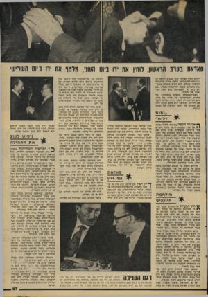 העולם הזה - גליון 2099 - 23 בנובמבר 1977 - עמוד 27 | סאדאת בעוב הראשון, רוחץ את ידו ביום העתי, מרטו את ידו ב ץ השריש׳ ייזרק לחלל האוויר, שבו תצביע ישראל על נכונותה לוויתורים. דווקא אריק שרון היד, הקיצוני מכולם.