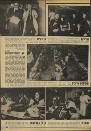 העולם הזה - גליון 2099 - 23 בנובמבר 1977 - עמוד 33 | של תיאטרון ירושלים נהנו מההצגה הגדולה ביותר שהתקיימה בין כותלי התיאטרון שבו הן עובדות. לבושות בשמלות של שחור וירוק וחובשות כיפות ירוקות, הסתובבו הדיילות בין