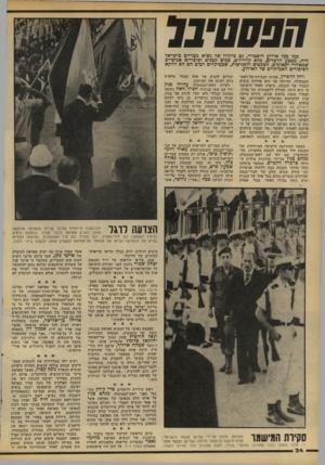 העולם הזה - גליון 2099 - 23 בנובמבר 1977 - עמוד 34 | הפסטיבב במו בכל אירוע היסטורי, גם כיקורו שד ;שיא מצריים כישראל ,היה, מטבע הדברים, מלא קוריוזים, פכים קטנים וסיפורים אנושיים שמאחרי הנאומים, הטכסים והפגישות,