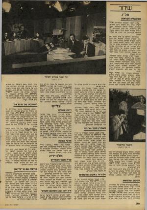 העולם הזה - גליון 2099 - 23 בנובמבר 1977 - עמוד 36 | שדור צל״ג הפאשלה הגרולה צל״ג ראשון למהנדס הטלוויזיה אורי לעדן. צריך היה לראות ביום החמישי האחרון, כאשר הגיעה המשלחת המצ רית הראשונה, את כתב הטלוויזיה דן רכיב
