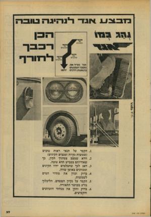 העולם הזה - גליון 2099 - 23 בנובמבר 1977 - עמוד 37 | מכב ס אגד לנהיגה טובה הסול ם הז ה 2099 הקפד על תנאי ראות טובים (שמשות נקיות ומגבים תקינים) וודא שמצב צמיגיך תקין, כך שאחיזתם בכביש תהא טובה. דאג לכך שהבלמים