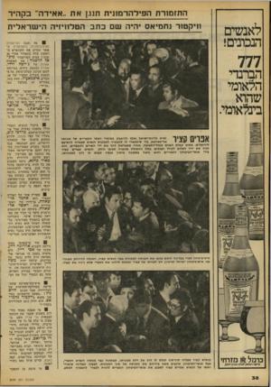 העולם הזה - גליון 2099 - 23 בנובמבר 1977 - עמוד 38 | התזמורת הפילהרמונית תנגן את ..אאידה״ בקהיר לאנשים הנכונים! וויקטור נחמיאס יהיה שם כתב הטלוויזיה הישראלית 777 הברנדי הלאומי שהוא בינלאומי נשיא מדינת־ישראל נאלץ