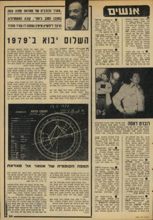 העולם הזה - גליון 2099 - 23 בנובמבר 1977 - עמוד 39 | בגלל ביקור סאדאת בישראל היה מנהל לשכת העיתונות לשעבר, מירון מדזיני, שפוטר מתפקידו עם עלות הליכוד לשילטון. כיוון שאיש הליכוד שמונה במקומו, מנהל לשכת העיתונת