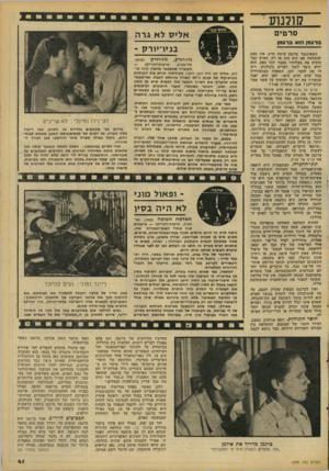 העולם הזה - גליון 2099 - 23 בנובמבר 1977 - עמוד 41 | סרטים א לי ס לא גוה גנ>ו־> 1ד ק - ברגמן הוא ברגמן כשאינגמר ברגמן עושה סרט, אין טעם להתווכח אם הוא טוב או רע. האיש כבר הוכיח את מעלותיו מעבר לכל ספק. הוא יודע
