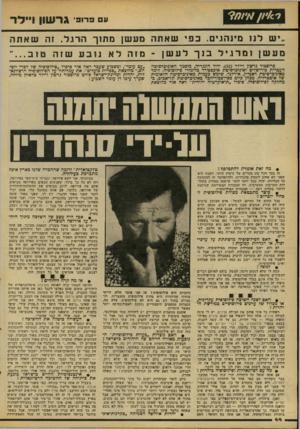 העולם הזה - גליון 2099 - 23 בנובמבר 1977 - עמוד 44 | ע 13־31׳ גרשון דגו מיגהגים. ב פי שאתה מעשן מתוך הרגל. זה מעשן ומרגילבזךלעשן -מ זה לא פרופסור גרשון ויילר (צ ,)5יליד הונגריה, מוסמר האוניברסיטה העברית כירושלים