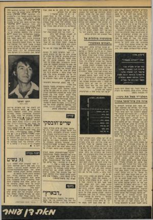 העולם הזה - גליון 2099 - 23 בנובמבר 1977 - עמוד 47 | מישורים של לקיחה, והפעם זה ספר שהוא ויכוח בין יהודים לנוצרים על דת. הוא קשור בהרבה מאד להט, להט של אהבה לאלוהים. הוצאתי את כל מה שקשור בדת והשארתי את סיפור