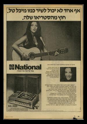 העולם הזה - גליון 2100 - 30 בנובמבר 1977 - עמוד 12 | אף אחד לא יכול לשיר כמו מיכל טל. חוץ מהסטריאו שלה. מיכל טל אוהבת מוסיקה טובה. קל לנחש זאת. קל גם לנחש שלגבי מיכל טל פירוש הדבר הנאה כפולה: כזמרת מצליחה בעלת