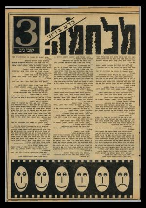 העולם הזה - גליון 2100 - 30 בנובמבר 1977 - עמוד 15 | קובי ניב פיקח והוא יעשה איתנו שלום. הוא באמת בסדר הסא־דאת הזה. הוא מבין עניין. וגם בגין הוא מנהיג עולמי, הוא באמת אדם גדול, בגין. כולם בעבודה אומרים את זה.״
