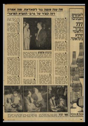 העולם הזה - גליון 2100 - 30 בנובמבר 1977 - עמוד 16 | לאנשים הנכונים! 777 הברנדי הלאומי שהוא בינלאומי. מה ענה סגוטה גור לסאדארו, ומה אמרה נינה קציר על גר בי הנשיא המיצר ״רואים עליו שהוא בא ליש ראל בלי אשתו!