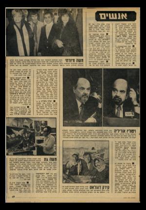 העולם הזה - גליון 2100 - 30 בנובמבר 1977 - עמוד 17 | א1111י ם תונאי ערבי המעביר ידיעות בערבית למערכת עיתונו, או צלמים ישראליים עטים על דובר־ערבית. בדרך כלל נמ נעו הכתבים המיזרח־ירושל־מיים לתקן את טעותם של