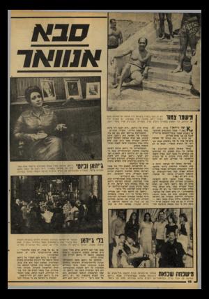 העולם הזה - גליון 2100 - 30 בנובמבר 1977 - עמוד 18 | תבוא ז הפופולאריות של ג׳יהאן הגיעה לשיאה כאשר הופיעה דמותו החייכנית של בעקבות מלחמת יום־הכיפורים, בעת ש סאדאת על כבש המטוס, היו שהרחיקו חגגה את יום הולדתה ה־