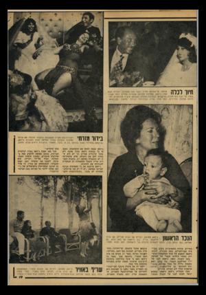 העולם הזה - גליון 2100 - 30 בנובמבר 1977 - עמוד 19 | חיוו לכלה אנוואר אל־סאדאת מחייך לעבר בתו הצעירה, הקרויה בשס אמה, ג׳יהאן, במסיבת חתונתה שנערכה בחודש ינואר השנה. בעלה של הבת הוא מהנדס במיקצועו. במסיבת החתונה