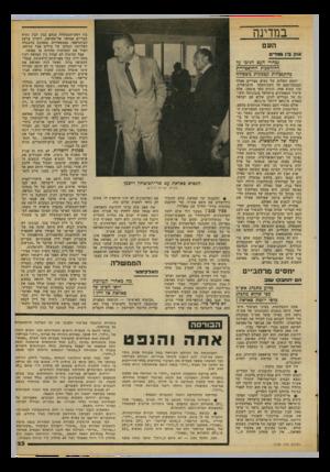העולם הזה - גליון 2100 - 30 בנובמבר 1977 - עמוד 23 | אין ספק שיאסר עראפאת הסכים מראש ליוזמת סאדאת. הוא ישב באולם הפרלמנט המצרי כאשר הכריז עליה סאדאת. … כבר היו דברים מעולם. סאדאת וערא־פאת התנגשו ביניהם, כאשר הניח
