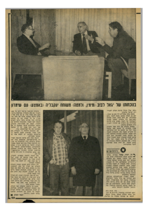 העולם הזה - גליון 2100 - 30 בנובמבר 1977 - עמוד 25 | בנוכחותו של יגאל לניב(מימין, ולמטה) משוחח ׳עקבדה(באמצע) עם שימתן גישה, אולי ביגלל קירבת המלון לשגרי רות ישראל בלונדון. בשעה אחת בצהריים ירד כהן מן החדר, יצא מן
