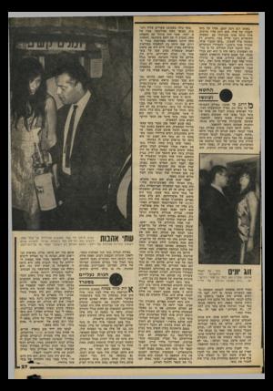 העולם הזה - גליון 2100 - 30 בנובמבר 1977 - עמוד 27 | באותו רגע זינק יעקב, אחיו של בוסי לעברו של פילו. הוא זינק עליו חזיתית, פילו היכר, אותו בקדקודו עם האקדח. השוטרים ניצבו עדיין בצד, נדהמים. רק כשהחל פילו לצעוק