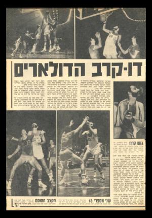 העולם הזה - גליון 2100 - 30 בנובמבר 1977 - עמוד 31 | דוקרב הדולארים הטורניר הבינלאומי במדריד. מישחקו ה מסורבל והמגושם של הסטודנט לרפואה, שעשה הפסקה בלימודיו כדי לשחק מעט כדורסל ולצבור כסף, היה בחודשיים האחרונים