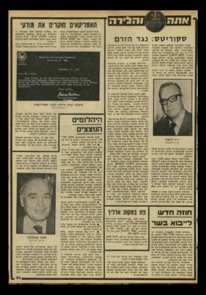 העולם הזה - גליון 2100 - 30 בנובמבר 1977 - עמוד 33 | ו ה בי ר ה ס קו רי ט ס: נג ד הז ר ם באשר תיסחרנה באמצע השבוע מניות האימיסיה ׳החדשה של סוכנות הביטוח ״סקוריטס״ ,יעלה ׳הביקוש על ׳ההיצע. יהיה זה ציון דרך
