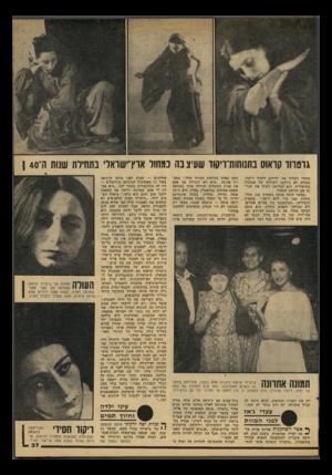 העולם הזה - גליון 2100 - 30 בנובמבר 1977 - עמוד 37 | גוטווד קואוס בתנוחות־ריק!! שעיצבה כמחול אר׳דשואלי בתחילת שחת ה־140 מיהרו לשלוח את ילדיהם ללמוד ריקוד. מעולם לא נחקקה לשירתו של פסנתרן בשיעוריה, היא הצליחה לשלב