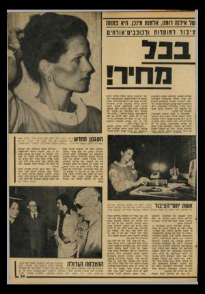 העולם הזה - גליון 2100 - 30 בנובמבר 1977 - עמוד 39 | של אילנה הגס, א למנת גגינכן. היא נתחה צ ׳בור למוסדווז ולמכביום־אווחים פעולות האיבה, שבראשו עומדת השחקנית חנה מרון, טיפלה במשפחות השכולות, נסעה לגרמניה כנציגת