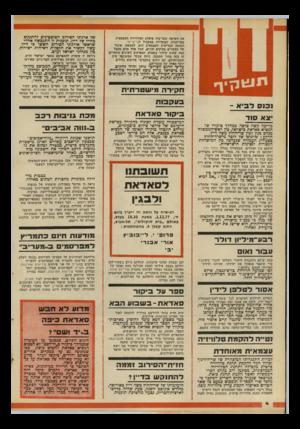העולם הזה - גליון 2100 - 30 בנובמבר 1977 - עמוד 4 | של ארגוני הסירוב הפלסטינים להתנקש בחייו של דיין. תוכנית זו התגבשה אחרי שראשי אירגוני הסירוב חששו כי דיין עשוי לקשור את הקצוות לשיחות ישירות בין מנהיגי ישראל