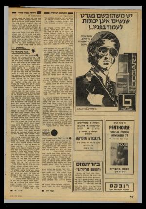 העולם הזה - גליון 2100 - 30 בנובמבר 1977 - עמוד 40 | יש משהו בשם בוגרט שנשים אינו יכולות לעמודבפניו.״! אפטר-ש>>ב, מי קולון, דיאודורנט וקבון — ד חיו תבכד !מזיר ה כו הנ תהג דו ל ה (המשך מעמוד )39 (המשך מעמוד )37
