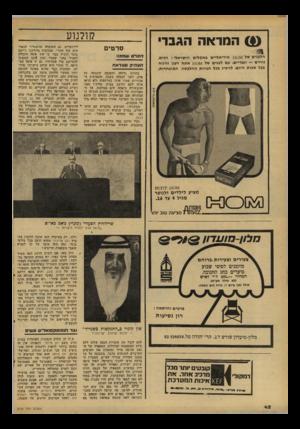 העולם הזה - גליון 2100 - 30 בנובמבר 1977 - עמוד 42 | (!) המראה הגברי 49 הלבנים של 110^1אידיאליים ב אקלים הישראלי: רכים, נוחים — וגבריים. עם לבנים של ^[0 ^1את ה רענן ונינוח בכל שעות היום. להשיג בכל חנויות ההלבשה