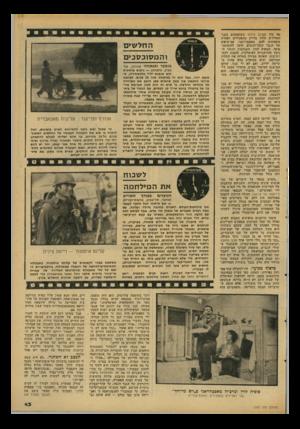 העולם הזה - גליון 2100 - 30 בנובמבר 1977 - עמוד 43 | מה עוד שביוס מיוחד משתמשים בשני האלילים ה מו בדיוק בתפקידים מפחות מתאימים להם. מאסטרויאני, אב־טיפוס של הגבר קיוטל־הנשים, הופך לסומוסנד סואל. וסופיה ליורן,