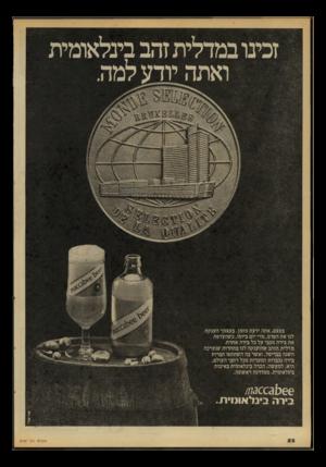 העולם הזה - גליון 2100 - 30 בנובמבר 1977 - עמוד 52 | זכינו במדלית זהב בינלאומית ואתה יודע למה. בעצם, אתה ידעת מזמן. בעצמך הענקת . לנו את הפרס, מדי יום ביומו, כשהעדפת את בירה מכבי על כל בירה אחרת. מדלית הזהב