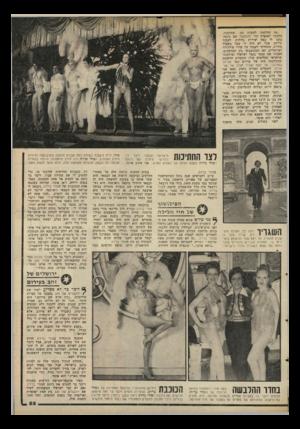 העולם הזה - גליון 2100 - 30 בנובמבר 1977 - עמוד 55 | ״אז החלטתי לעשות מה שחלמתי. הלכתי לאופרה כדי להתקבל שם כזמר. נתנו לי כמה יצירות גדולות לעבוד עליהן. אבל לא היה לי כסף בשביל מורים. התחלתי לעבוד על שירי פולקלור