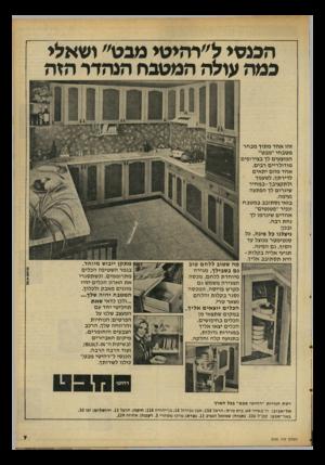 העולם הזה - גליון 2100 - 30 בנובמבר 1977 - עמוד 7 | הכנסי ל״רהיטי מבט״ ושאלי במה עולה המטבח הנהדר הזה זהו אחד מתוך מבחר מטבחי ״מבט״ המוצעים לך בצירופים מודולריים רבים. אחד מהם יתאים לדירתך, לטעמך ולתקציבך־ במחיר