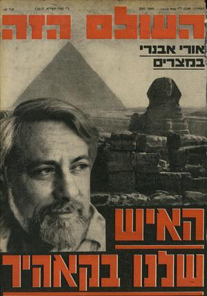 העולם הזה - גליון 2101 - 7 בדצמבר 1977 - עמוד 1 |