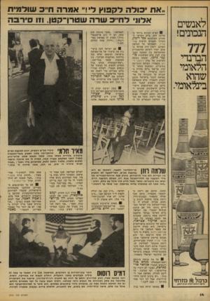 העולם הזה - גליון 2101 - 7 בדצמבר 1977 - עמוד 15 | לאנשים תכתים! 777 הברנדי הלאומי שהוא בינלאומי. את כולה לקפוץ ל;,״ אמרה ח״כ שולמית אלון• לדו״כ שרה שטרן־לן טן 111 ,סירב ה 01 האיש הנרגש ביותר במדינה היה, ביום
