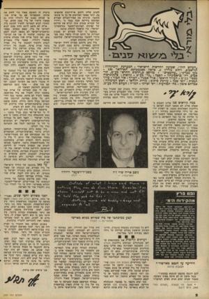 העולם הזה - גליון 2101 - 7 בדצמבר 1977 - עמוד 2 | להגיב עליה ולתקן אי־דיוקים שהופיעו בה. יותר מאשר הפירסום על כך כי עונשו הוחמר, הרגיזה את אסיר־העולם שפירא הפיסקה בידיעה שבה נמסר כי ״ידידיו של שפירא מנסים עתה