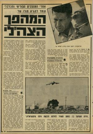 העולם הזה - גליון 2101 - 7 בדצמבר 1977 - עמוד 22 | אחו׳ המהפכים הפוליטי 1הכלכלי עומר להגיע תווו של החהפר הצו 7ד שר־כיטחון וייצמן ואלוף (מיל ).ישראל טל ^ וך תקופה של חצי שנה התנסתה • ישראל בשורה של מהפכים,