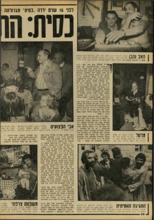 העולם הזה - גליון 2101 - 7 בדצמבר 1977 - עמוד 29 | האב והב! חצק׳ל ומוישל׳ה איש כסית, האב והבן, המנהלים כיום בצוותא את בית־הקפה, יושבים ליד הקופה וסופרים את הכסף. חצק׳ל סוטן כי העובדה שהקפה חזר להיות מקום מיפגש