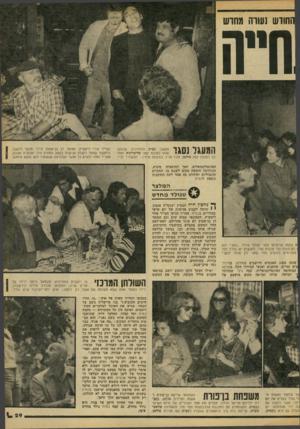 העולם הזה - גליון 2101 - 7 בדצמבר 1977 - עמוד 30 | 1ז״ה החווש נעווה מחוש ״1 ^ 111 ״1 1 1 8 ^ 61 תושבי נסית הוותיקים, שנטשו אותו לטובת קפה קליפורניה ואחר 11 #1111 #111י 111ו כך לטובת קפה סולטן, חזרו אליו. בתמונה