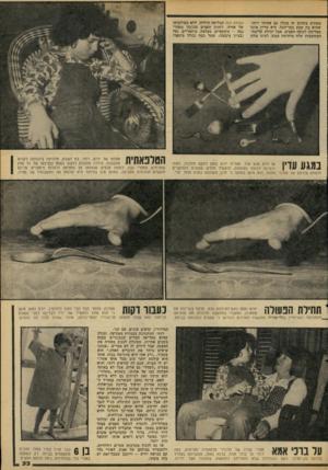 העולם הזה - גליון 2101 - 7 בדצמבר 1977 - עמוד 34 | מפתיע בתחום זח מגלח גם אחותו רותי, שהיא בת שבע בסך־הכל. היא עדיין אינה מצליחה לכופף חפצים, אבל יכולת קליטת־המחשבות שלה מדהימה ממש. לעיני צוות העולם הזה הצליחה